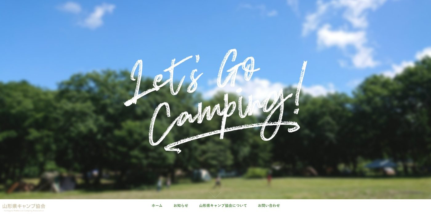 山形県キャンプ協会 WEBサイト