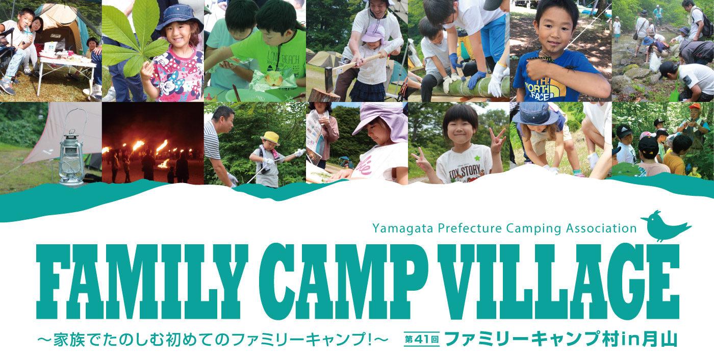 2020年度 ファミリーキャンプ村in月山|山形県キャンプ協会